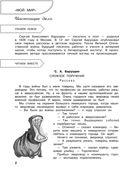Задания по литературному чтению для повторения и закрепления учебного материала. 4 класс — фото, картинка — 2
