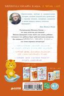 Я читаю сам! Маша, Лиза и Круглик — фото, картинка — 3