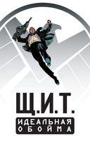 Щ.И.Т. Том 1. Идеальная обойма — фото, картинка — 1