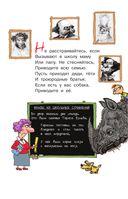 Школьные вредные советы — фото, картинка — 4