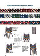 Модные фенечки — фото, картинка — 5