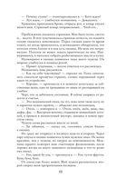 Космическая Одиссея Инессы Журавлевой — фото, картинка — 10
