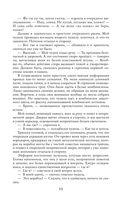 Космическая Одиссея Инессы Журавлевой — фото, картинка — 11