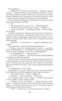 Космическая Одиссея Инессы Журавлевой — фото, картинка — 13