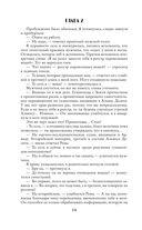Космическая Одиссея Инессы Журавлевой — фото, картинка — 14
