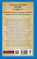Космическая Одиссея Инессы Журавлевой — фото, картинка — 16