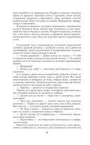 Космическая Одиссея Инессы Журавлевой — фото, картинка — 6