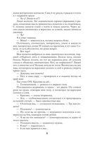 Космическая Одиссея Инессы Журавлевой — фото, картинка — 8