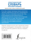 Орфографический словарь русского языка — фото, картинка — 9