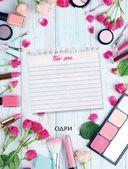 BEAUTY дневник от ELENA864. 200 лайфхаков и практичных советов по красоте — фото, картинка — 2