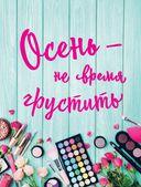 BEAUTY дневник от ELENA864. 200 лайфхаков и практичных советов по красоте — фото, картинка — 8