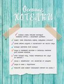 BEAUTY дневник от ELENA864. 200 лайфхаков и практичных советов по красоте — фото, картинка — 10