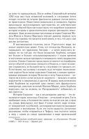История Сицилии — фото, картинка — 11