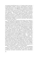 История Сицилии — фото, картинка — 8