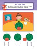 Развиваю логику. Для детей 4-5 лет (+ наклейки) — фото, картинка — 3