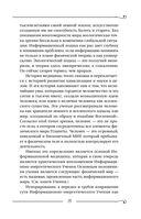 Информационная медицина - зов будущего! Летопись настоящего — фото, картинка — 11