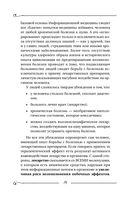 Информационная медицина - зов будущего! Летопись настоящего — фото, картинка — 12