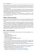 Kotlin. Сборник рецептов — фото, картинка — 13