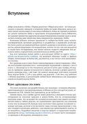 Kotlin. Сборник рецептов — фото, картинка — 9