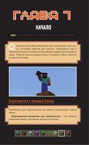 Все секреты Minecraft. Строительство — фото, картинка — 9