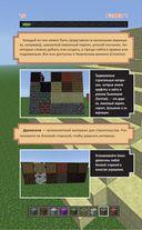 Все секреты Minecraft. Строительство — фото, картинка — 10