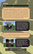 Все секреты Minecraft. Строительство — фото, картинка — 11