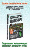 Все секреты Minecraft. Строительство — фото, картинка — 2