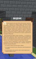 Все секреты Minecraft. Строительство — фото, картинка — 7