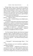 The Chronicles of Narnia. Prince Caspian — фото, картинка — 13
