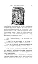 The Chronicles of Narnia. Prince Caspian — фото, картинка — 15