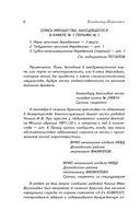 Жизнь и необычайные приключения солдата Ивана Чонкина. Книга 2. Лицо привлеченное (м) — фото, картинка — 5