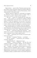 Жизнь и необычайные приключения солдата Ивана Чонкина. Книга 2. Лицо привлеченное (м) — фото, картинка — 8
