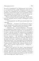 Жизнь и необычайные приключения солдата Ивана Чонкина. Книга 2. Лицо привлеченное (м) — фото, картинка — 10