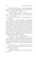 Жизнь и необычайные приключения солдата Ивана Чонкина. Книга 2. Лицо привлеченное (м) — фото, картинка — 11