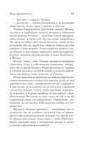 Жизнь и необычайные приключения солдата Ивана Чонкина. Книга 2. Лицо привлеченное (м) — фото, картинка — 12