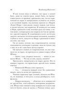 Жизнь и необычайные приключения солдата Ивана Чонкина. Книга 2. Лицо привлеченное (м) — фото, картинка — 13