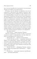 Жизнь и необычайные приключения солдата Ивана Чонкина. Книга 2. Лицо привлеченное (м) — фото, картинка — 14