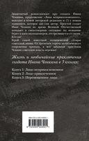 Жизнь и необычайные приключения солдата Ивана Чонкина. Книга 2. Лицо привлеченное (м) — фото, картинка — 15