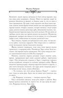 Найдана. Дар ведьмы — фото, картинка — 14