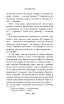 Волчий вой. Атаман степных рыцарей — фото, картинка — 11