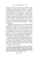 Волчий вой. Атаман степных рыцарей — фото, картинка — 12