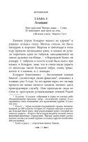 Волчий вой. Атаман степных рыцарей — фото, картинка — 13