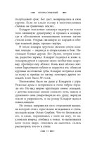 Волчий вой. Атаман степных рыцарей — фото, картинка — 14