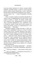 Волчий вой. Атаман степных рыцарей — фото, картинка — 9