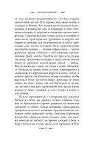 Волчий вой. Атаман степных рыцарей — фото, картинка — 10