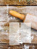 Север греет. Коллекция рецептов Русского Севера от Карелии до Камчатки — фото, картинка — 4