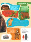 Большие и маленькие животные — фото, картинка — 7