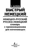 Немецко-русский русско-немецкий словарь с произношением для начинающих — фото, картинка — 1