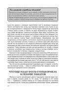 Энциклопедия начинающего огородника и садовода в картинках — фото, картинка — 14