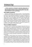 Энциклопедия начинающего огородника и садовода в картинках — фото, картинка — 4